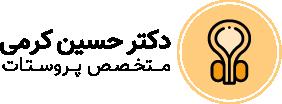دکتر حسین کرمی متخصص پروستات